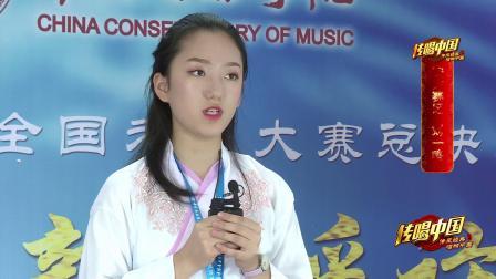 传唱中国 中国音乐学院第八届考级大赛  刘一鸣