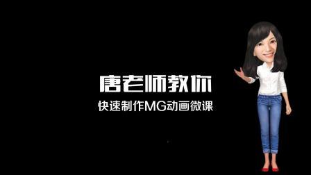 4MG动画——《飞碟说》式的MG动画,你也能自己做!