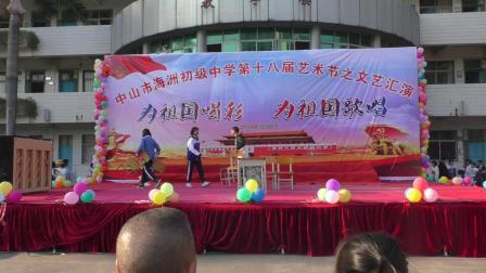 17.2019-12-06海洲中学文艺汇演(三等奖):二4班小