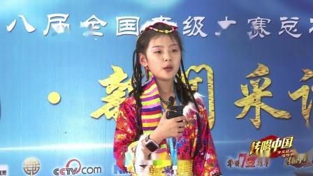 传唱中国 中国音乐学院第八届考级大赛  张琳浠