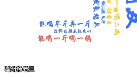 亳州杨老三自编喝酒顺口溜,说的太好玩了,幽