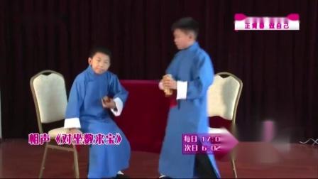 爆笑相声《对坐数来宝》,两小孩趣打快板说相