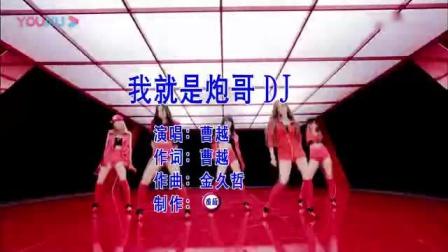 Mp4_DJ舞曲车载MV视频 - 美女热舞 - 我就是炮哥【
