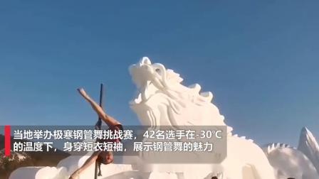 多位美女光腿在零下30度雪地跳钢管舞,南方游客