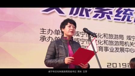 2019咸宁文旅系统趣味体育运动会