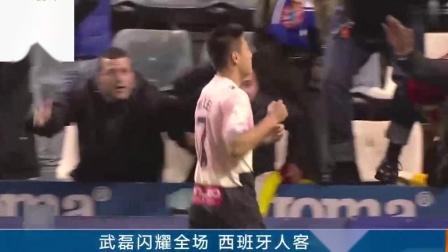 [国际足球]武磊闪耀全场,亚博体育西班牙人客场2-0赢球