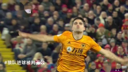 王者体育直播-英超:VAR立功 马内制胜球 利物浦1-0狼队13分领跑