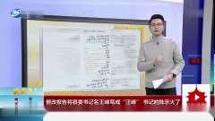 【 书记的批示火了】近日,山东莘县县委书记王