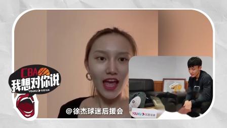 徐杰回应粉丝祝福:感谢球迷的祝福,我会继续努力!