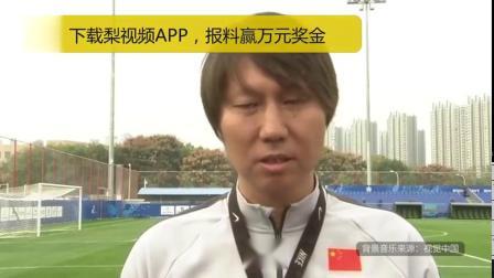 官宣!李铁被任命中国男足主教练 via@梨视频体育