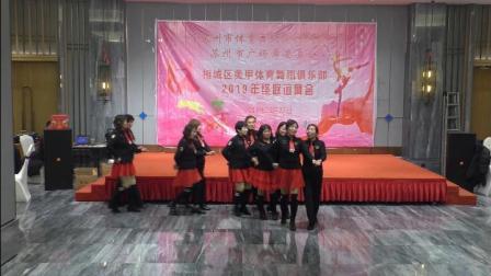 《苏州市广场舞委员会美甲体育舞蹈俱乐部》欢乐颂舞蹈队表演