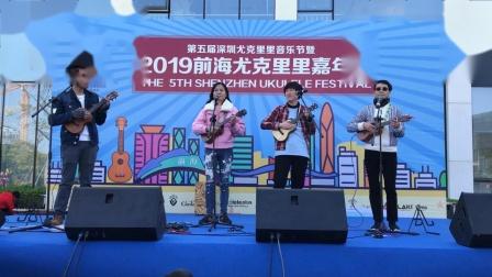 深圳前海尤克里里音乐节2019-柠檬时代乐队-经典恋爱串烧