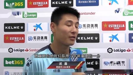 20200105武磊西甲第5球及赛后采访(西班牙人2:2巴萨)
