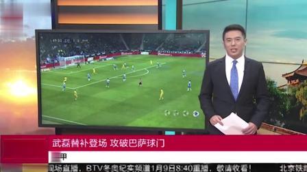 西甲:武磊替补登场 攻破巴萨球门