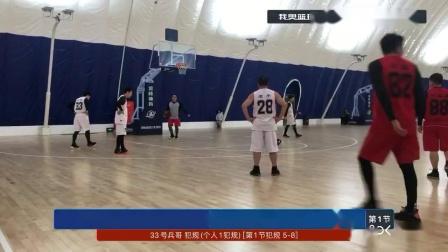 V5篮球社2019年明星赛完整视频