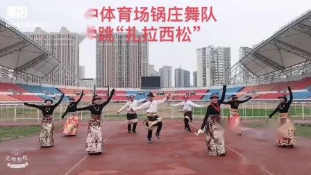 汉中体育场锅庄舞队在苏老师(晶莹莹)带领下跳锅庄舞(扎拉西松)