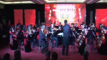 18春节音乐会 北京喜讯到边寨 指挥张晋武 演奏黄