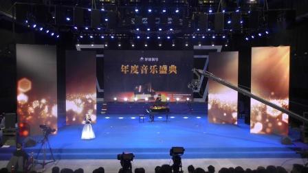潍坊电视台跨年音乐盛典《肖邦大圆舞曲》冯颀