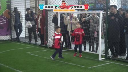 12-海豚班3-6企鹅班-全场-哈罗贝贝国际幼儿园新春贺岁杯足球赛