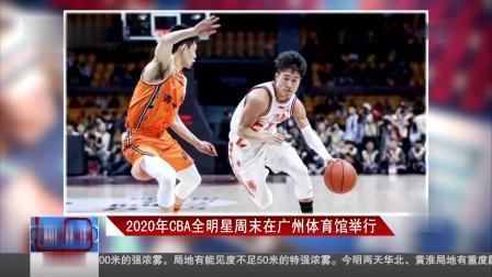 2020年C*A全明星周末在广州体育馆举行