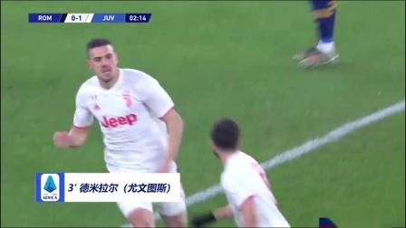王者体育直播-意甲-尤文2-1罗马 C罗连六轮进球 德米拉尔破门后伤退