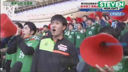 6万人涌入日本高中足球赛 这就是青春