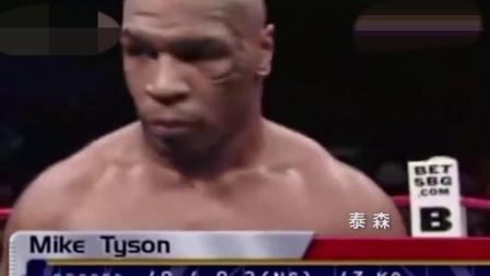 王者体育直播 - 拳王泰森最后的KO!