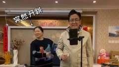 33岁男子收到父母催婚歌伴舞,这爸妈也太幽默了
