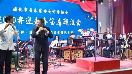通化市音乐家协会、竹笛协会2020年迎新春笛友联谊会(笛子合奏跑旱船)