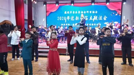 通化市音乐家协会、竹笛协会2020年迎新春笛友联谊会。笛子合奏(扬鞭催马运粮忙)