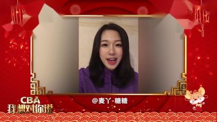 赵睿生日快乐,广东加油今年第十冠,我们会一