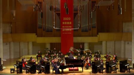 2020美联星晨新年音乐会多钢琴保卫黄河