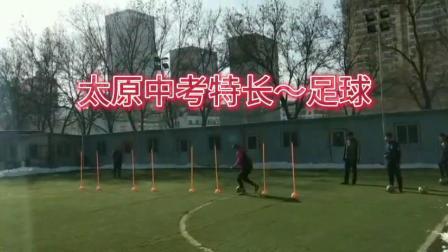 太原中考特长~体育类:足球