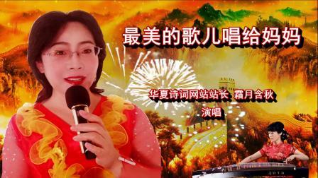 华夏诗词网站--欢度2020年春节--音乐视频