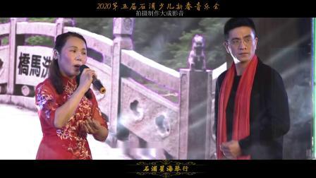 2020第五届石浦少儿音乐会
