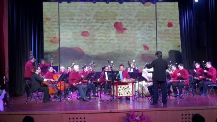 塘沽师友民族乐团音乐会-16器乐合奏《水乡风情》(20191229)