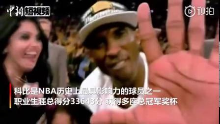 篮球巨星科比    因坠机去世 via@中新视频