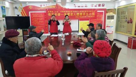 光华街健康养生小组第四次活动