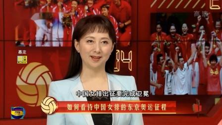 STV五星体育【专题片《这就是中国女排》】