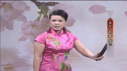 河南坠子《刘秀传》11李双燕 移动戏曲