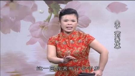 河南坠子《刘秀传》13李双燕 移动戏曲