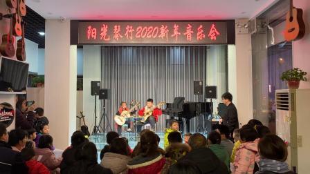 阳光琴行2020新年音乐会-严 张