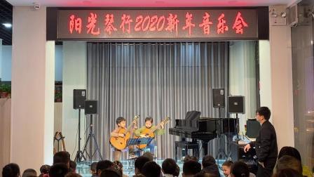 阳光琴行2020新年音乐会