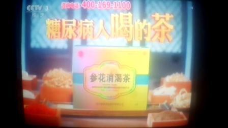 内地广告-参花消渴茶-2