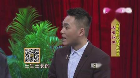 北京喜剧幽默大赛特别节目 名嘴外传_标清