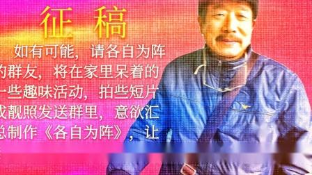 过不一样的春节《十二感恩医护人》【背景音乐:白衣天使】