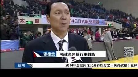 [C*A]山西主场胜福建 拿下赛季第五胜