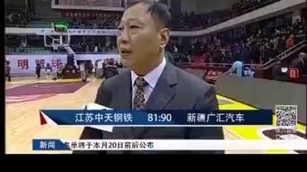 [C*A]1月13弹无虚发 新疆战胜江苏斩获四连胜