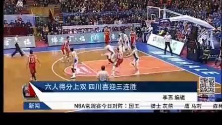 [C*A]1月13飙分大战 四川主场击败吉林迎来三连胜