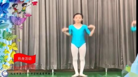 2020-02-24体育水平三《基本身体活动2》王玲玲